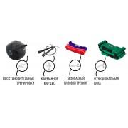Набор сэндбэг 10 кг + медбол 4 кг + 3 резиновые петли + скоростная скакалка+ онлайн тренировка